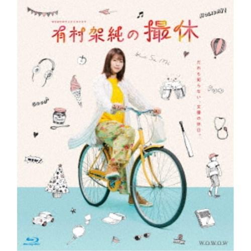 WOWOWオリジナルドラマ 有村架純の撮休 Blu-ray BOX 【Blu-ray】