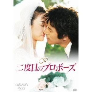 【送料無料】二度目のプロポーズ コレクターズBOX 【DVD】