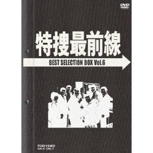 【送料無料】特捜最前線 BEST SELECTION BOX VOL.6(初回限定) 【DVD】