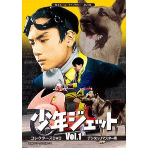 【送料無料】少年ジェット コレクターズDVD Vol.1 <デジタルリマスター版> 【DVD】