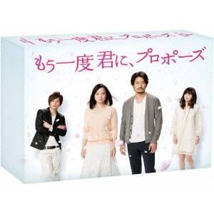 もう一度君に、プロポーズ DVD-BOX 【DVD】