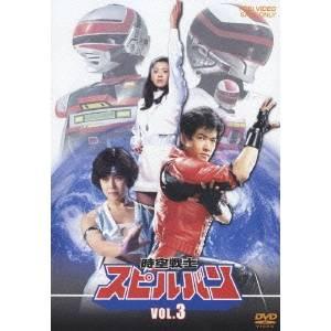 時空戦士スピルバン VOL.3 【DVD】