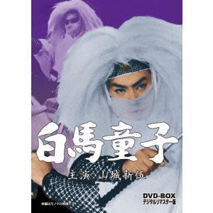 【送料無料】白馬童子 DVD-BOX デジタルリマスター版 【DVD】