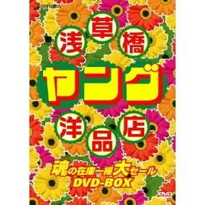 浅草橋ヤング洋品店 魂の在庫一掃大セールDVD-BOX 【DVD】