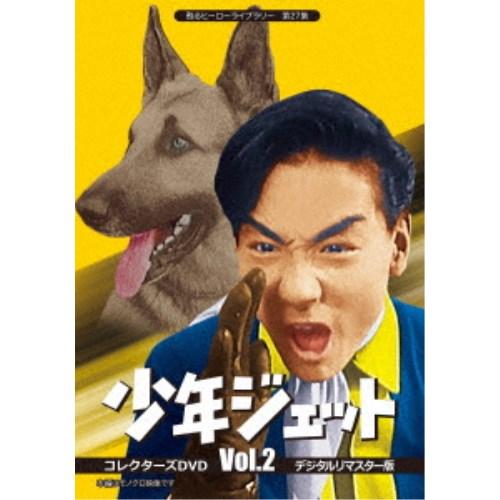 少年ジェット コレクターズDVD Vol.2 <デジタルリマスター版> 【DVD】