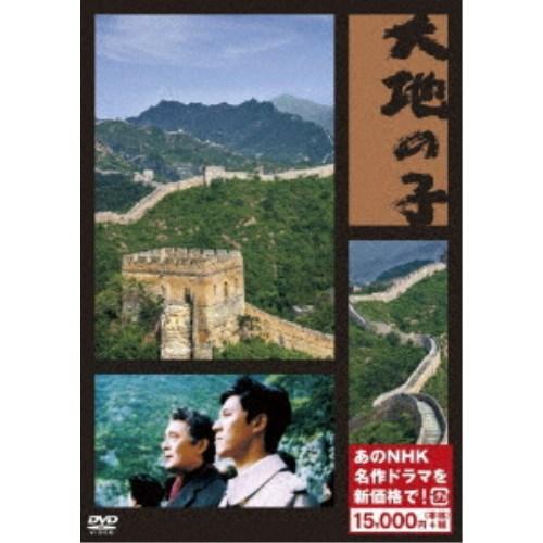 大地の子 【DVD】