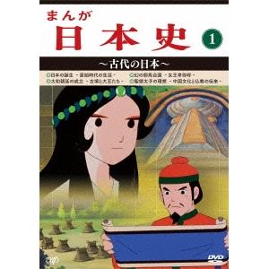【送料無料】まんが日本史 1~古代の日本~ 【DVD】