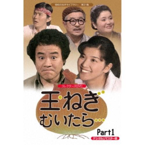 【送料無料】玉ねぎむいたら… コレクターズDVD Part1 <デジタルリマスター版> 【DVD】
