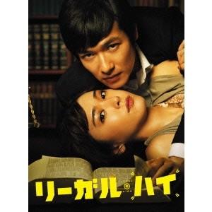 【送料無料】リーガル・ハイ DVD-BOX 【DVD】
