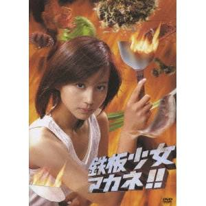 【送料無料】鉄板少女アカネ!! DVD-BOX 【DVD】