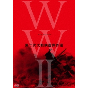終戦70年 WWII Film DVD-BOX 【DVD】