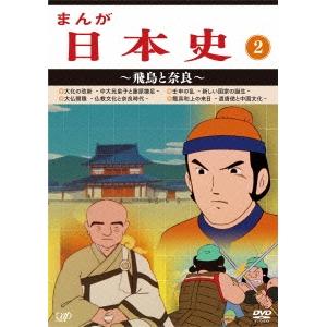 【送料無料】まんが日本史 2~飛鳥と奈良~ 【DVD】