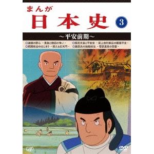 まんが日本史 3~平安前期~ 【DVD】