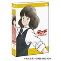 【送料無料】タッチ DVD COLLECTION(2) 【DVD】