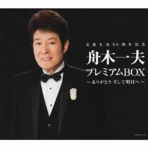 舟木一夫/芸能生活50周年記念 舟木一夫プレミアムBOX~ありがとう そして明日へ~ 【CD+DVD】