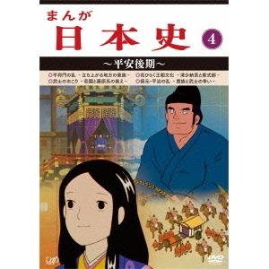 【送料無料】まんが日本史 4~平安後期~ 【DVD】