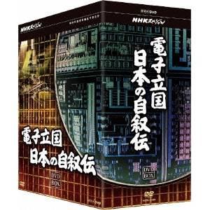【送料無料】NHKスペシャル 電子立国 日本の自叙伝 DVD BOX 【DVD】