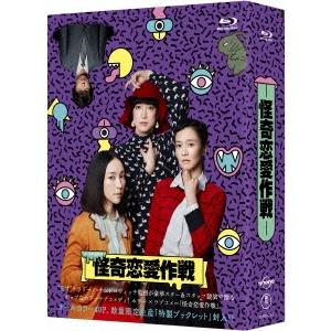 【送料無料】怪奇恋愛作戦 Blu-ray BOX 【Blu-ray】