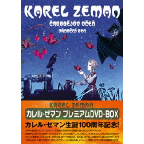 カレル・ゼマン プレミアム DVD-BOX 【DVD】