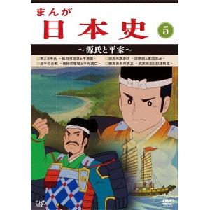 まんが日本史 5~源氏と平家~ 【DVD】