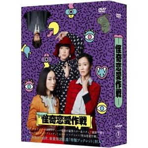 【送料無料】怪奇恋愛作戦 DVD BOX 【DVD】