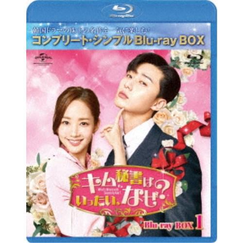 キム秘書はいったい なぜ? BOX1 コンプリート SALENEW大人気! Blu-ray BOX シンプルBlu-ray 期間限定 贈り物