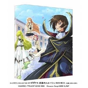 【送料無料】コードギアス COLLECTION 反逆のルルーシュ DVD-BOX 【DVD】
