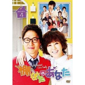 【送料無料】棚ぼたのあなた DVD-BOX4 【DVD】