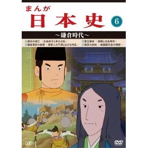まんが日本史 6~鎌倉時代~ 【DVD】