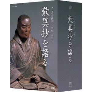 NHK DVD こころの時代 宗教・人生 歎異抄を語る DVD-BOX 【DVD】