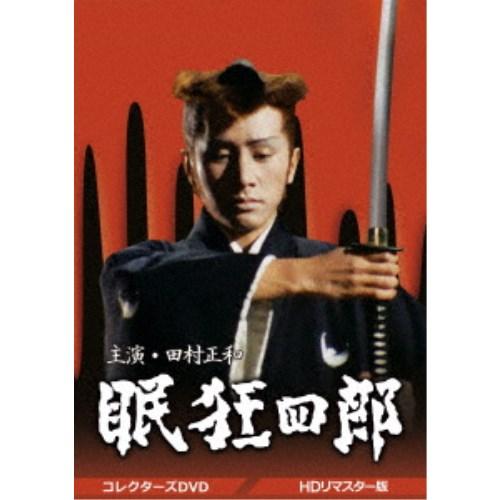 【送料無料】眠狂四郎 コレクターズDVD <HDリマスター版> 【DVD】