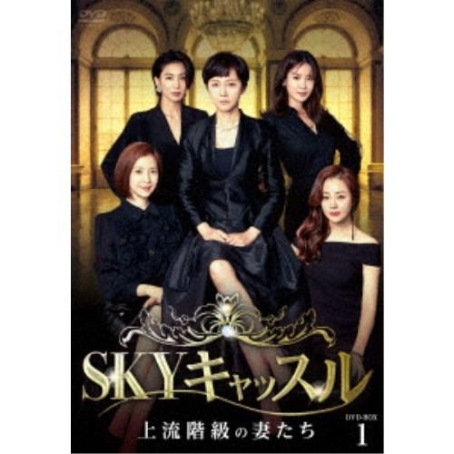 SKYキャッスル~上流階級の妻たち~ DVD-BOX1 【DVD】
