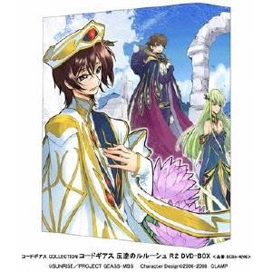 【送料無料】コードギアス COLLECTION 反逆のルルーシュR2 DVD-BOX 【DVD】