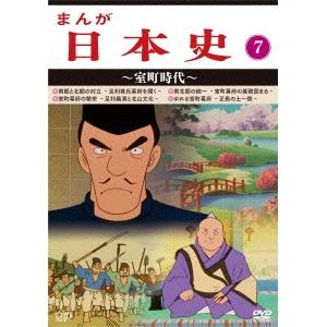 まんが日本史 7~室町時代~ 【DVD】