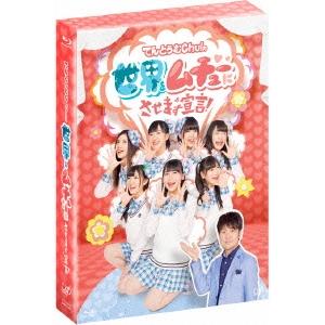 【送料無料】てんとうむChu!の世界をムチューにさせます宣言! Blu-ray BOX 【Blu-ray】