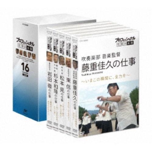 【送料無料】プロフェッショナル 仕事の流儀 DVD BOX XVI 【DVD】