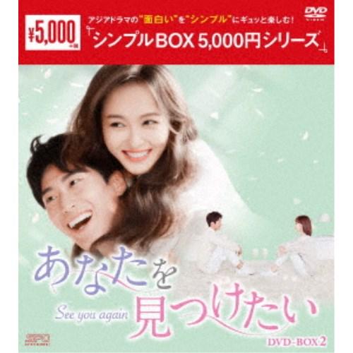 あなたを見つけたい 正規認証品!新規格 DVD-BOX2 DVD 送料無料 激安 お買い得 キ゛フト