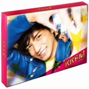 【送料無料】パパドル! DVD-BOX 【DVD】