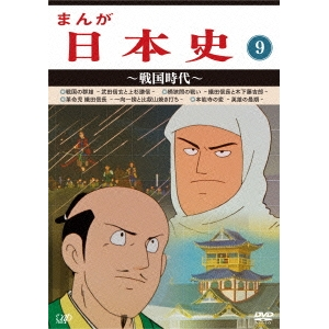 【送料無料】まんが日本史 9~戦国時代~ 【DVD】