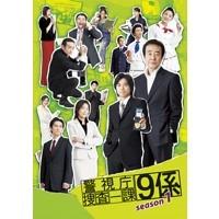 警視庁捜査一課9係 Season1 【DVD】