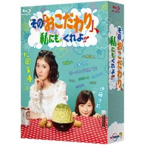 【送料無料】その「おこだわり」、私にもくれよ!! Blu-ray BOX 【Blu-ray】