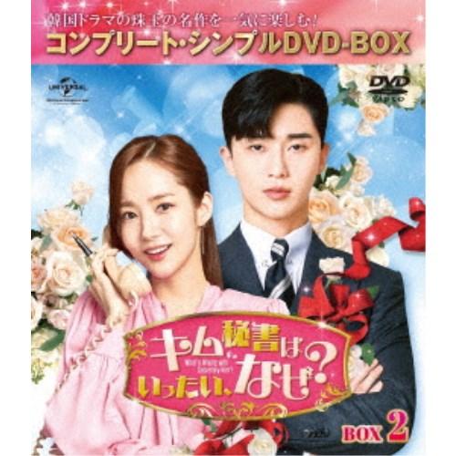 キム秘書はいったい セール特価 なぜ? BOX2 コンプリート DVD お買い得品 期間限定 シンプルDVD-BOX