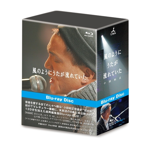 【送料無料】小田和正/風のようにうたが流れていた (完全版) 【Blu-ray】