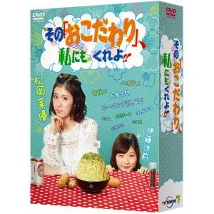 その「おこだわり」、私にもくれよ!! DVD-BOX 【DVD】