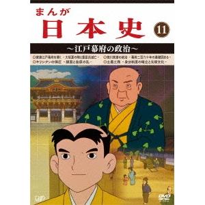 【送料無料】まんが日本史 11~江戸幕府の政治~ 【DVD】