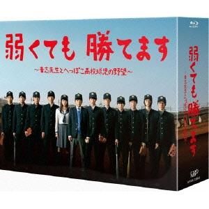 【送料無料】弱くても勝てます~青志先生とへっぽこ高校球児の野望~Blu-ray BOX 【Blu-ray】