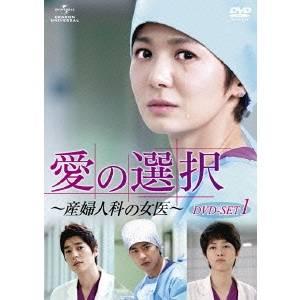 【送料無料】愛の選択 ~産婦人科の女医~ DVD SET1 【DVD】