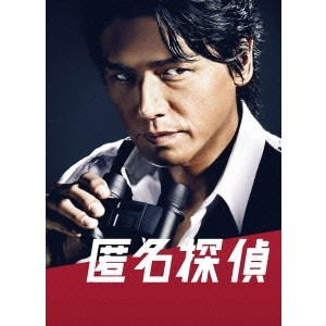【送料無料】匿名探偵 Blu-ray BOX 【Blu-ray】