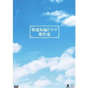 【送料無料】韓流短編ドラマ傑作選 DVD-BOX 【DVD】