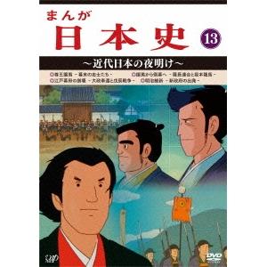 【送料無料】まんが日本史 13~近代日本の夜明け~ 【DVD】